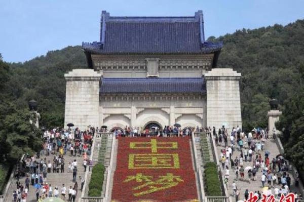 中秋小长假南京中山陵游人众多