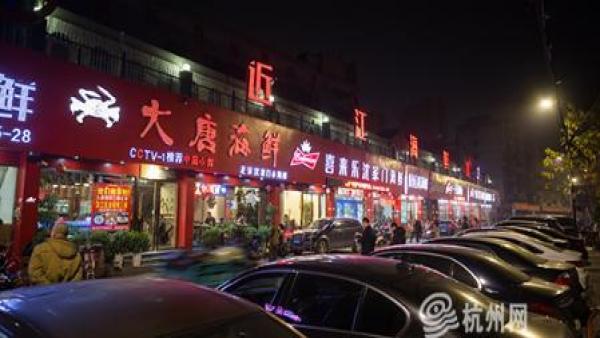曾经杭州最火的海鲜市场即将拆迁 明年五六月近江海鲜城亮相涌金广场