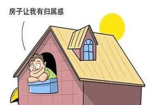 房子能改变你所处的境况?