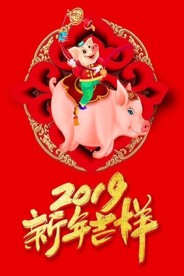 2019年猪年春节拜年祝福语大全,句句锦绣,值得收藏!